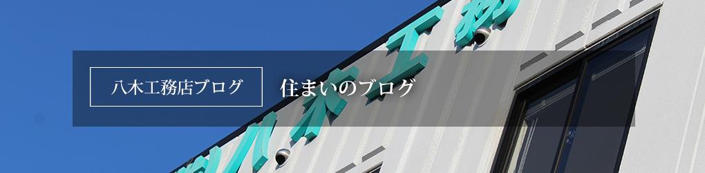 八木工務店ブログ 住まいのブログ
